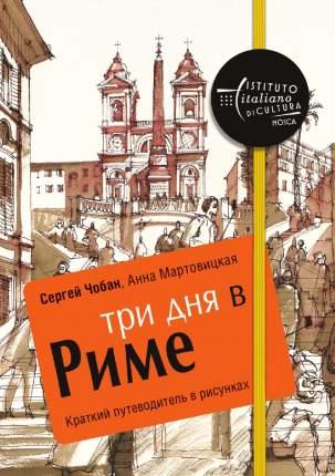 Три Дня В Риме, краткий путеводитель В Рисунках