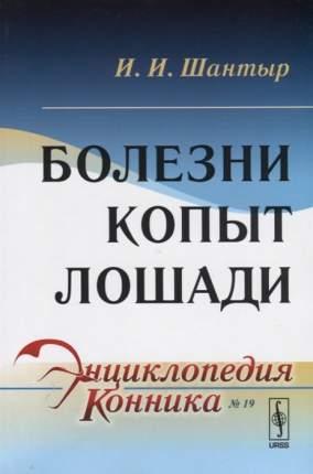 Болезни копыт лошади. Выпуск №19