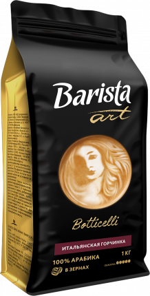 Кофе в зернах Barista Art Botticelli 1 кг