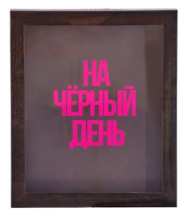 """Копилка для денег """"На черный день"""" 22,5x26 см массив дерева, венге Дубравия KD-037-116"""