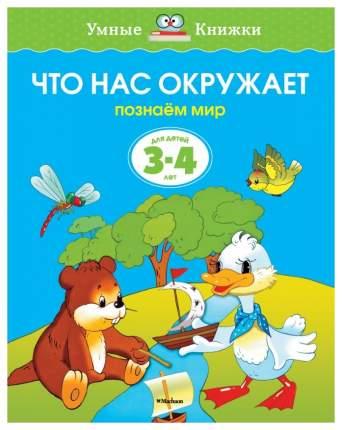 Книга Что нас окружает. Познаем мир. Для детей 3-4 лет