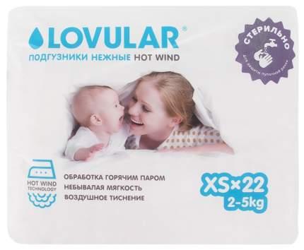 Подгузники для новорожденных LOVULAR NEW Стерильные HOT WIND XS 2-5кг, 22 шт,/12