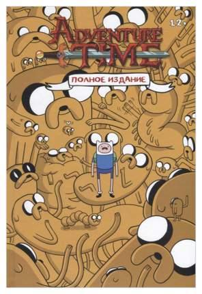 Комикс Время приключений, Полное издание. Том 1