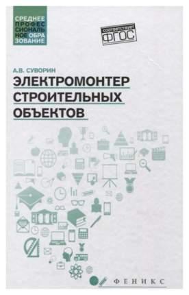 Книга ТД Феникс Суворин А.В. «Электромонтер строительных объектов. Учебное пособие.»