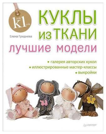 Книга питер Гриднева Елена куклы из ткани лучшие Модели