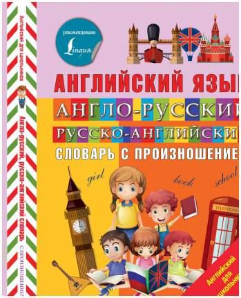 Книга АСТ Державина Виктория Англо-русский русско-английский словарь с произношением