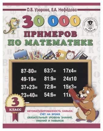 Книга 30000 примеров по Математике, 3 класс Узорова О, В, Нефедова Е.А, 3000 примеров