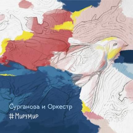"""Виниловая пластинка Сурганова и Оркестр """"#МируМир"""" (2LP)"""