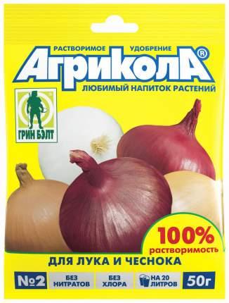 Агрикола 2 Грин Бэлт (для лука и чеснока), 50 г