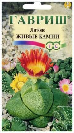 Семена Литопс Живые камни, Смесь, 5 шт, Гавриш