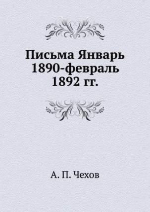 Письма Январь 1890 - Февраль 1892 Гг