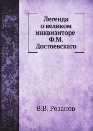Книга Легенда о Великом Инквизиторе Ф, М, Достоевского