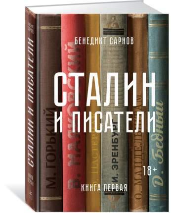 Книга Сталин и писатели, книга первая