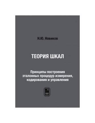 Книга теория Шкал. принципы построения Эталонных процедур Измерения, кодирования и Упр...