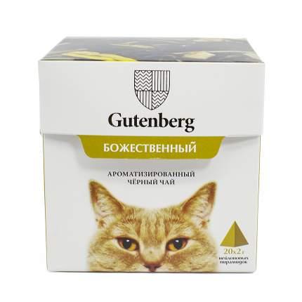 Черный чай ароматизированный Gutenberg Божественный в пирамидках 20 штук