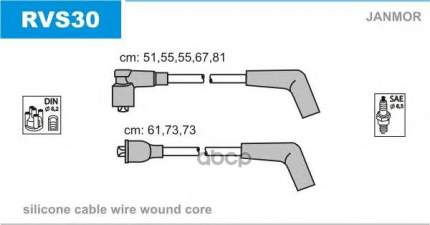 Комплект проводов зажигания JANMOR RVS30