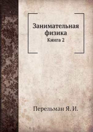 Занимательная Физика, книга 2