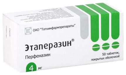 Этаперазин таблетки 4 мг 50 шт.