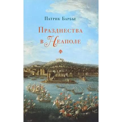 Книга Празднества в Неаполе: Театр, музыки и кастраты в XVIII веке