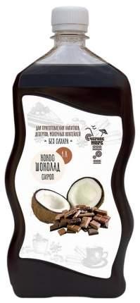 Сироп Черное Море лайт кокос-шоколад 1 л