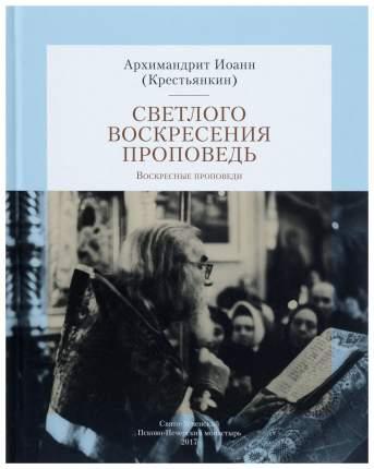 Книга Светлого Воскресения проповедь