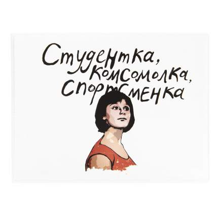 """Обложка на зачетную книжку Kawaii Factory """"Комсомолка"""" белая"""