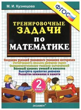 Тренировочные Задачи по Математике, 2 класс