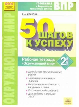 50 Шагов к Успеху, Готовимся к Всероссийским проверочным Работам, Окружающий Мир, 4 кл