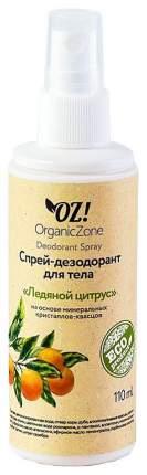 Дезодорант OZ! Organic Zone Ледяной цитрус 110 мл