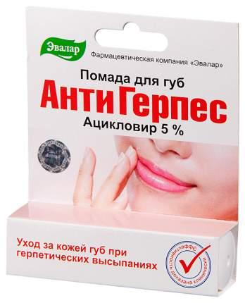 Помада для губ Антигерпес 3 г