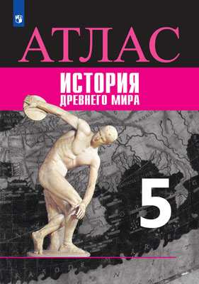 История, Древний Мир, Атлас, 5 класс