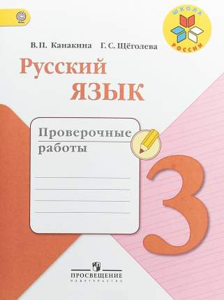 Канакина, Русский Язык, проверочные Работы, 3 класс Шкр
