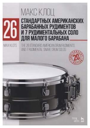 Книга 26 стандартных американских барабанных рудиментов и 7 рудиментальных соло для мал…