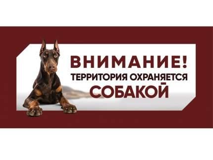 Табличка Gamma Охраняется собакой, Доберман, 25 x 11,4 см