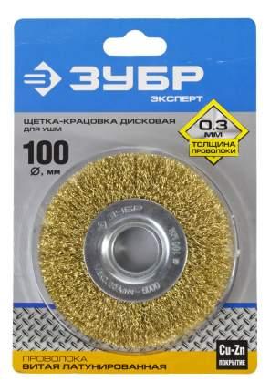 Дисковая кордщетка для угловых шлифмашин Зубр 35187-100