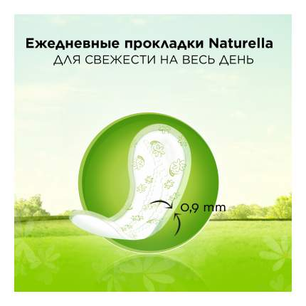 Прокладки Naturella ежедневные Camomile Normal Deo 100шт
