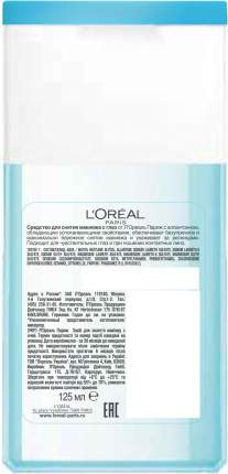 Средство для снятия макияжа L'Oreal Paris Dermo-expertise 125 мл