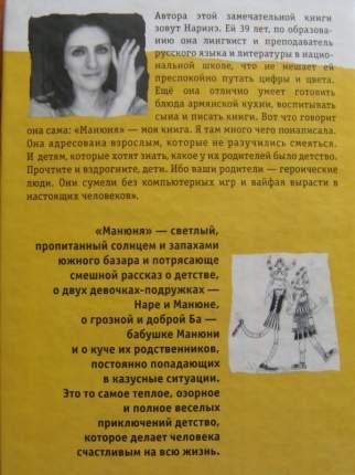 Книга Манюня