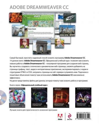 Adobe Dreamweaver CC, Официальный учебный курс (+CD)