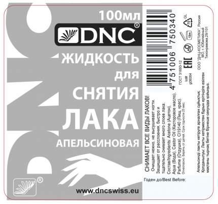 Жидкость для снятия лака DNC Апельсиновая 100 мл