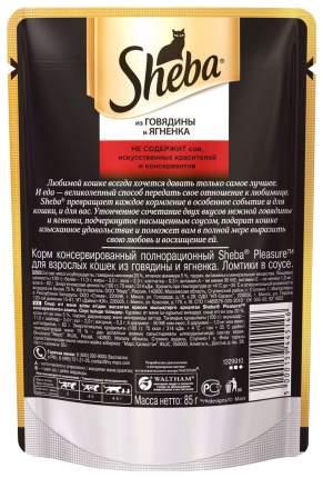 Влажный корм для кошек Sheba Pleasure ломтики из говядины и ягненка в соусе, 24 шт по 85г