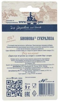 Заменитель сахара Bionova сукралоза 150 таблеток