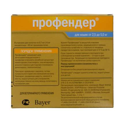 Антигельминтик для кошек BAYER Profender (2,5-5кг) 0,7мл, 2 пипетки