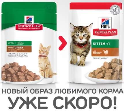 Влажный корм для котят Hill's Science Plan Kitten, индейка, 12шт, 85г