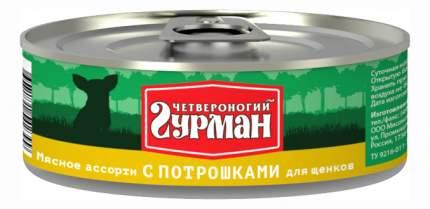 Консервы для щенков Четвероногий Гурман Мясное ассорти, потрошки, 100г