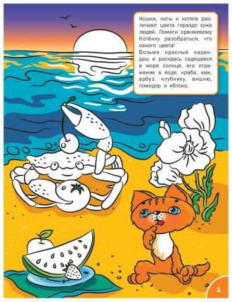 Книга Знакомимся с цветами и узорами: развивающие раскраски для детей 3-4 лет