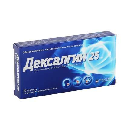 Дексалгин 25 таблетки 25 мг 10 шт.