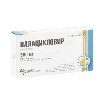 Валацикловир таблетки 500 мг 10 шт. Технология лекарств