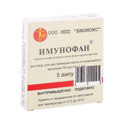 Имунофан раствор 45 мкг/мл 1 мл 5 шт.