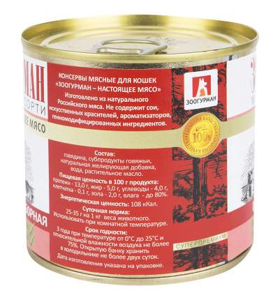 Консервы для кошек ЗООГУРМАН Мясное ассорти, говядина, 250г